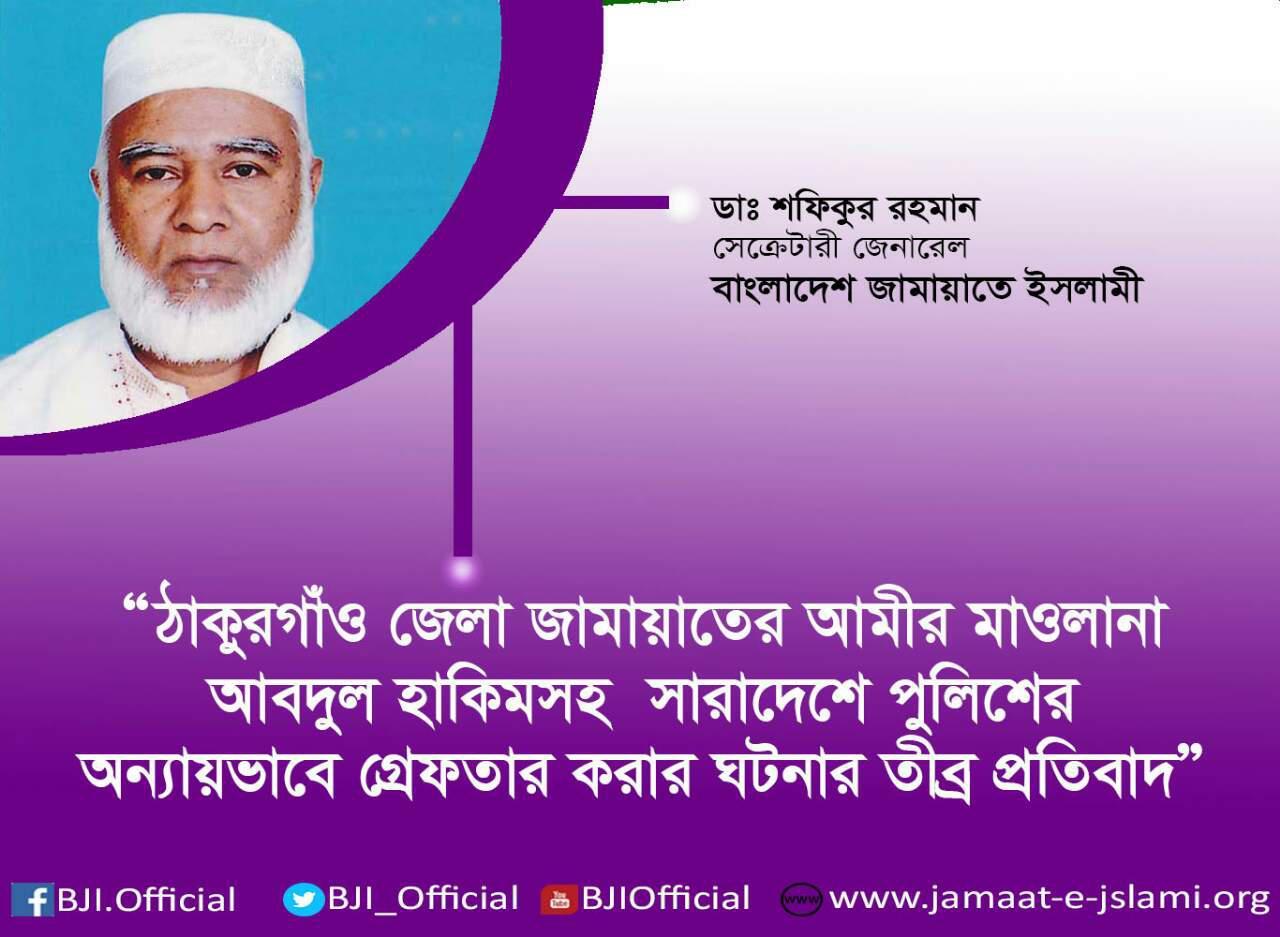 Bangladesh Jamaat E Islami